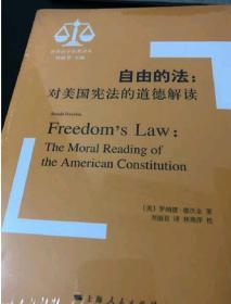 自由的法:对美国宪法的道德解读/世界法学名著译丛
