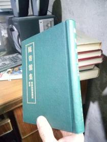 瓯香馆集(附补遗诗补遗书跋附录) 1972年一版一印 布面精装 近全品