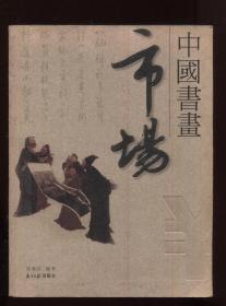 中国书画市场