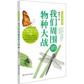 我们周围的物种大战(细心观察,勤于思考,会发现身边无数有趣的小昆虫,生活中的生物学,小学生科普读物)
