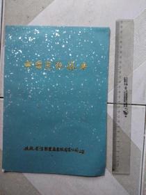 中国宣纸样本   尺寸图为准