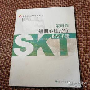 策略性短期心理治疗指导手册