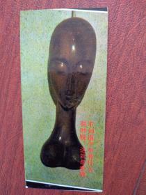 书签一枚,木雕,12x5cm