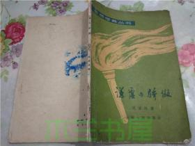 思想修养丛书:谦虚与骄傲  周原冰著 上海人民出版社 1964年版 (首届体育运动会女子手榴弹第一名 十七冶技校 1965年)
