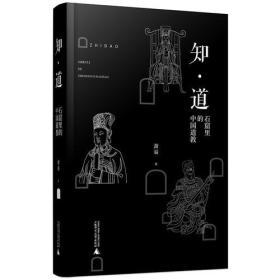 知·道——石窟里的中国道教  现货