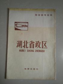 湖北省政区 教学参考挂图