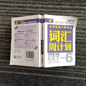 长喜英语:大学英语六级考试词汇周计划。