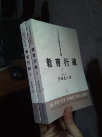 二十世纪中国教育名著丛编:教育行政 (上下全二册) 2008年一版一印3100册  未阅美品