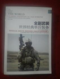 战争之王 全副武装:世界经典单兵装备