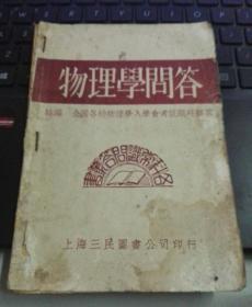 民国书:物理学问答 (民国二十五年版本)