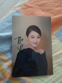 【超珍罕 著名演员 梅婷  签名  六寸照片】==== 保真 来自知名藏友