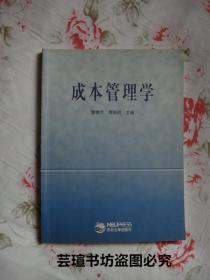 成本管理学(小16开本,比大32开精装略大,2003年8月沈阳一版一印,个人藏书,品好)