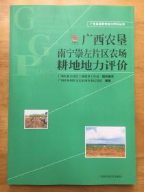 正版现货 广西农垦南宁地区崇左片区农场耕地地力评价 广西科学技术出版社