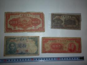 民国三十一年(抗战时期):中央银行纸币四种合售【参阅详细描述和图片】.