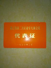 1977年舟山市参加浙江省农业学大寨会议代表证