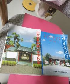 山东省青州第一中学校史(赠校友)