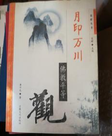 月印万川:佛教平等观