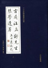 古吴汪孟舒先生琴学遗著(全2册)