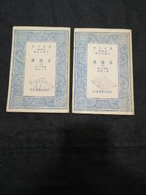 诺贝尔化学奖得主居里夫人传记:居礼传(2册全1935年1版1印)