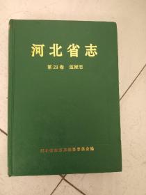 河北省志  第39卷监狱志