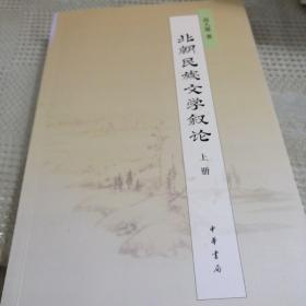 北朝民族文学叙论(全两册)