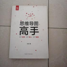 北京京城新安 思维导图高手