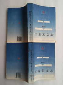 江苏艺文志 南京卷  上下两册全
