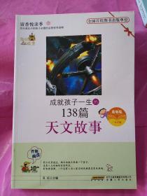 成就孩子一生的138篇天文故事
