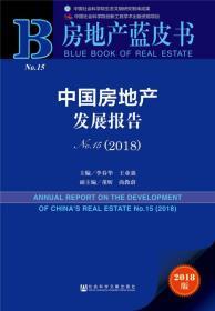中国房地产发展报告No.15(2018)  现货