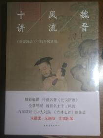 魏晋风流十讲【全新塑封】