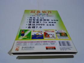 CD:财务软件经典全集(2碟装)