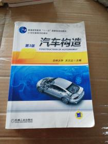 汽车构造(第3版)