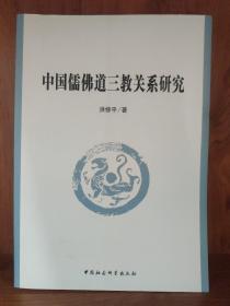 中国儒佛道三教关系研究