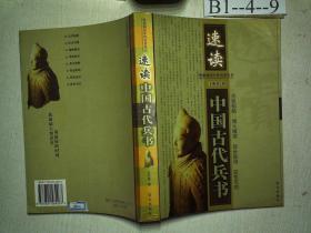 快速阅读中外名著丛书:速读·中国古代兵书