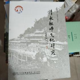 清水祖师文化研究
