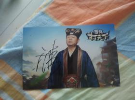 【超珍罕 著名演员 范伟  签名  六寸照片】==== 保真 来自知名藏友