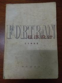 FORTRAN程序设计