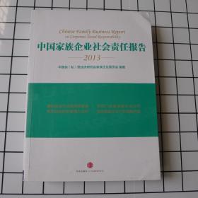 中国家族企业社会责任报告
