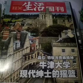 三联生活周刊 2014年第23期