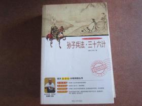 孙子兵法 三十六计【分级阅读版】