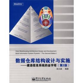 数据仓库结构设计与实施:建造信息系统的金字塔(第2版)
