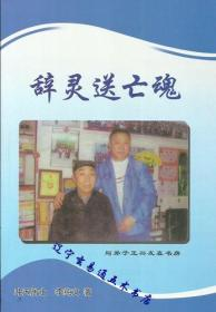《辞灵送亡魂》冲天居士李纯文著32开298页