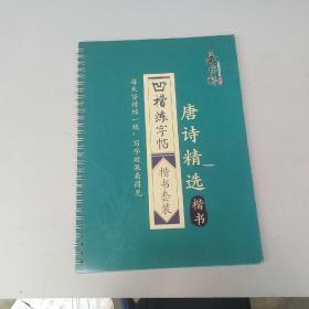 凹槽练字帖 楷书套装 唐诗精选