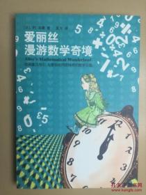 【正版】爱丽丝漫游数学奇境