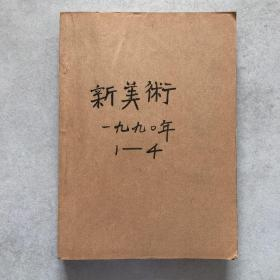 新美术(1990年合订本 4期合售)