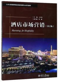 酒店市场营销(第2版)/21世纪普通高等院校酒店管理专业系列教材