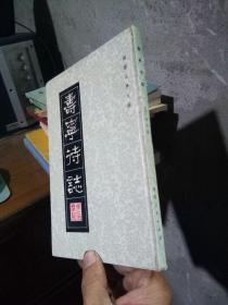 福建古典文库-寿宁待志 1983年一版一印1000册 平装 品好