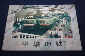 平壤地铁 画册  【汉文】