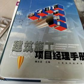 建筑施工项目经理手册      精