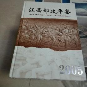 江西邮政年鉴2005